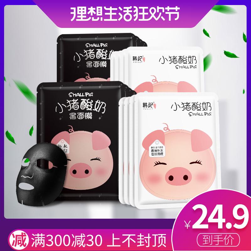 小猪酸奶补水保湿面膜滋润提亮肤色水光素颜收缩毛孔面贴膜学生女