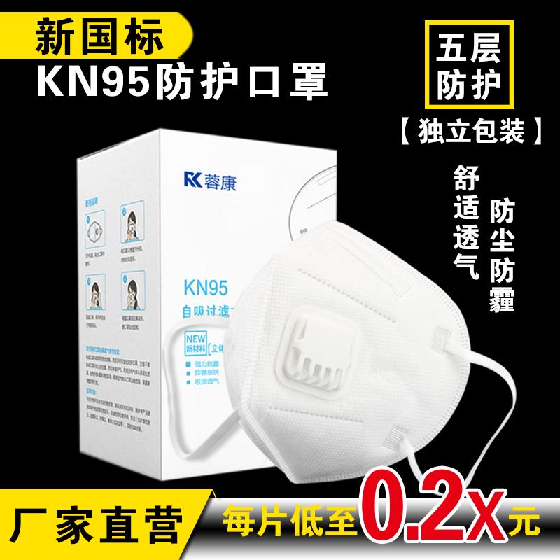 kn95一次性透气防工业粉尘雾霾口罩