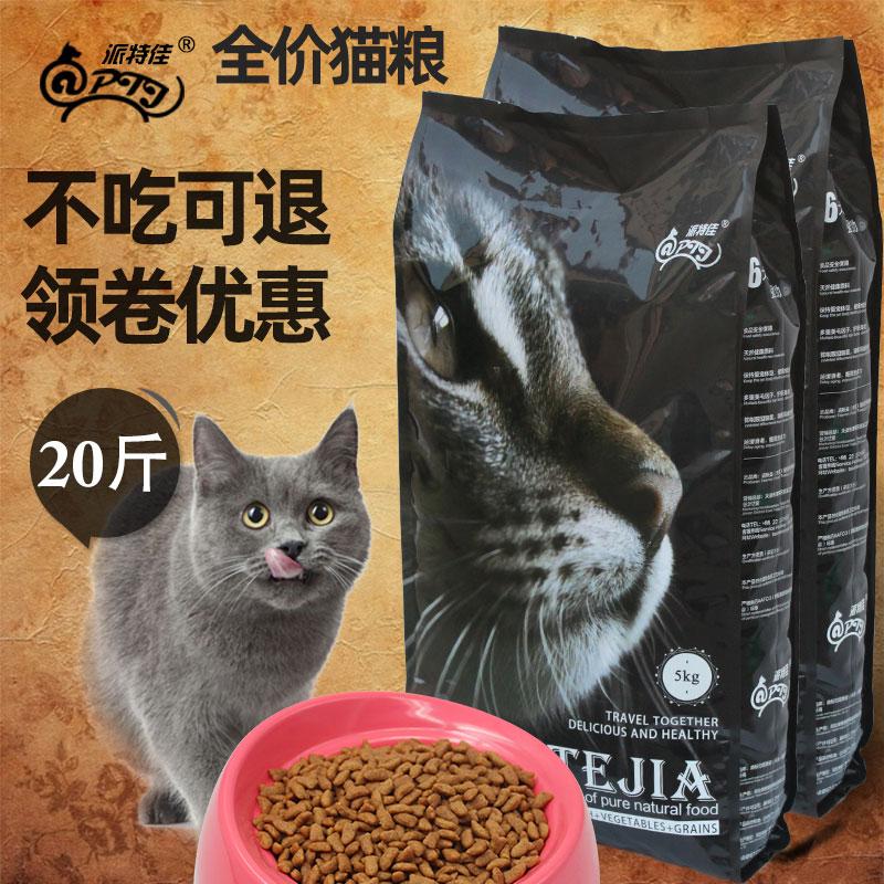 塔斯曼宠物用品专营店:猫粮10KG 成猫幼猫20斤装深海鱼肉味天然粮