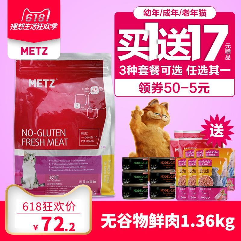 METZ玫斯 猫粮好不好,猫粮哪个牌子好