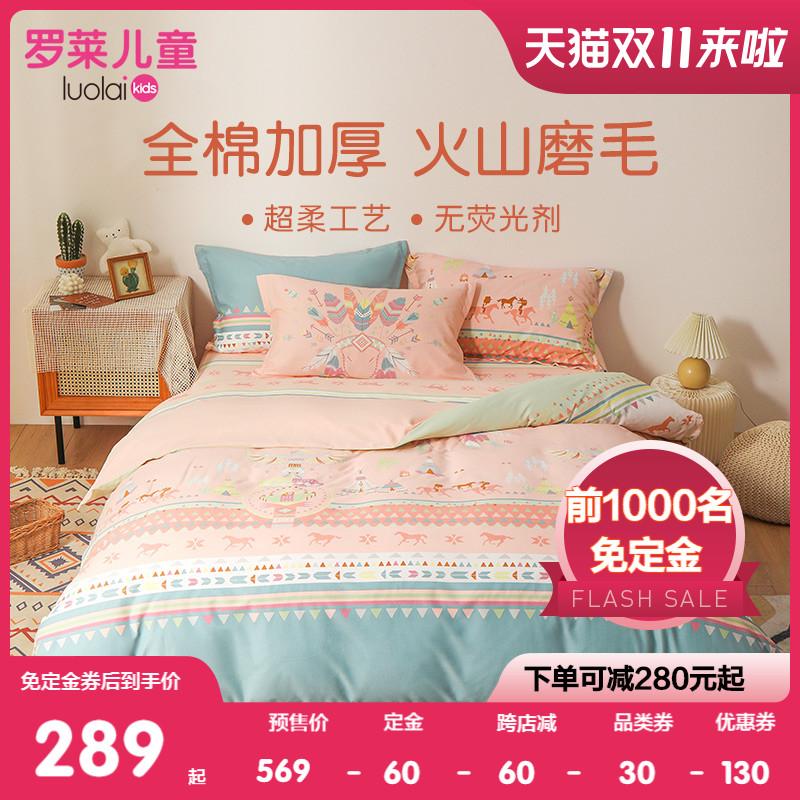 罗莱家纺床上用品秋冬纯棉双面磨毛女学生宿舍被套床单儿童四件套