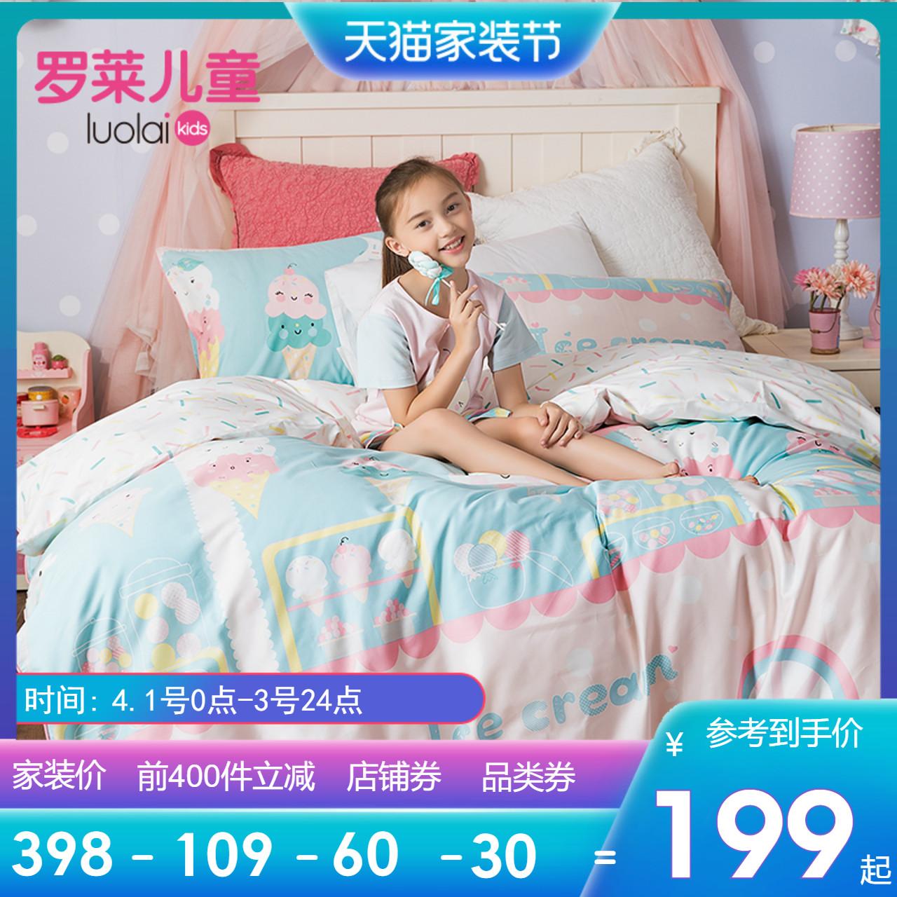 罗莱家纺床上用品少女纯棉全棉床品女学生被套女童床单儿童四件套