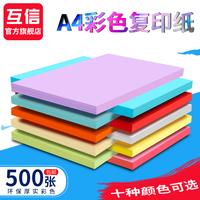 互信a4彩纸彩色a4纸手工折纸红色粉色混色80g克纸黄色混色装打印纸复印纸