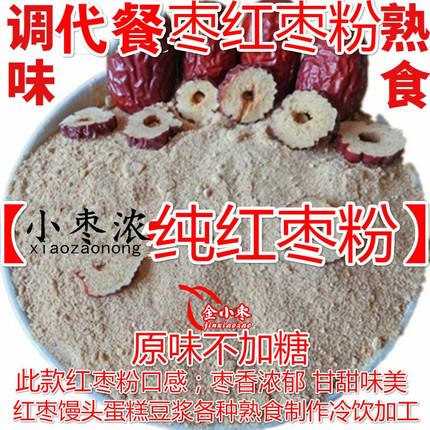 纯红枣粉烘培1000g/包邮金丝小枣粉新疆大枣粉现磨豆浆代餐果蔬粉