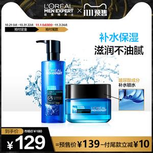 【双11预售】欧莱雅男士水凝露强润霜套装 补水保湿爽肤水护肤品
