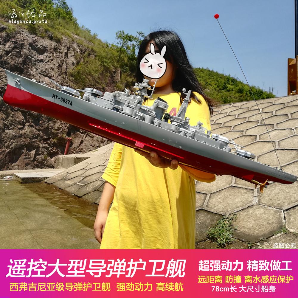 遥控船儿童电动玩具轮船军舰男孩超大快艇充电航空母舰军事模型战