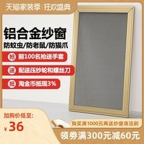 沙窗门不锈钢金刚网纱窗网自装推拉式家用平移防蚊纱窗铝合金边框