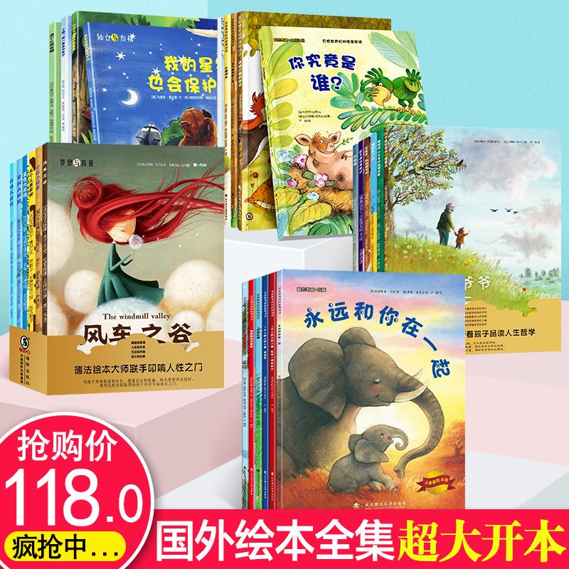 [金童星图书旗舰店绘本,图画书]【国外绘本全集】儿童绘本故事书0-3月销量131件仅售118元