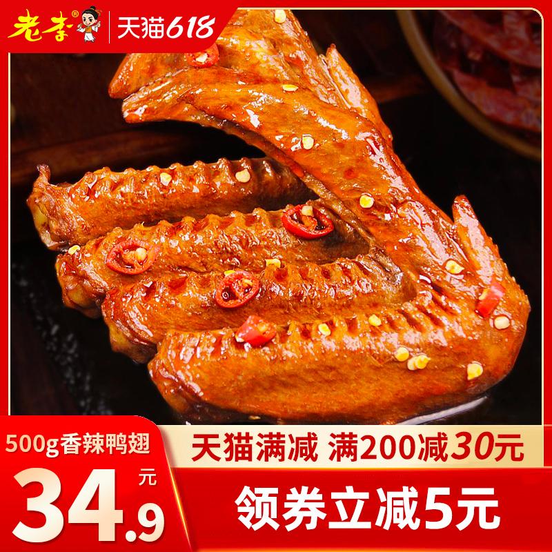 温州特产浙江老字号老李食品酱鸭翅香辣卤鸭翅组合500g