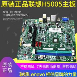 保真原装联想H3005家悦H5005 G5005主板集成AMD四核A4-6210低功耗