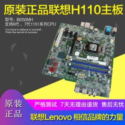 保真原装联想1151针主板B250 IB250MH针intel七代CPU联保串口COM