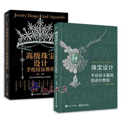 2册 珠宝设计手绘技法教程+基础阶教程 效果图绘制 成品画法 表现技法入门 珠宝首饰设计教程书籍 制作工艺 宝石金属知识