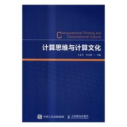 正版包邮 计算思维与计算文化 王永全单美静 书店 计算机理论书籍