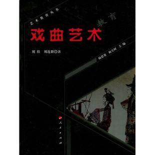 正版包邮 戏曲艺术教育 刘佳 书店 曲艺艺术书籍