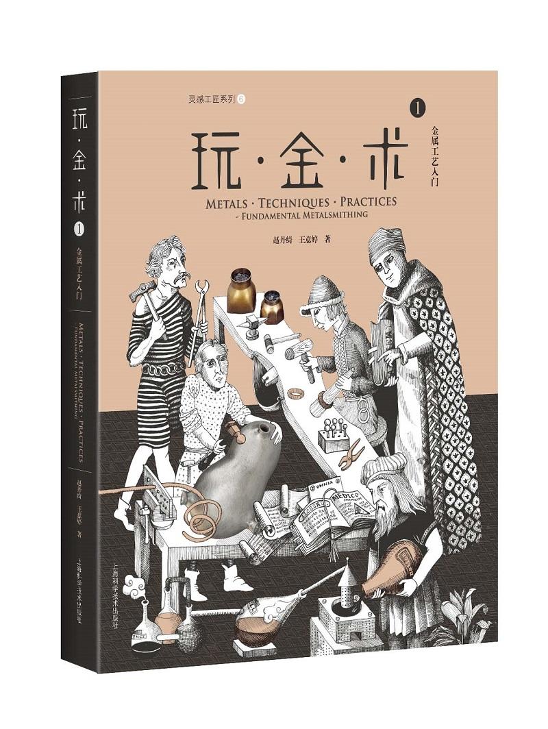 正版包邮 玩·金·术:1:金属工艺入门:Fundamental metalsmithing 赵丹绮 书店 工艺美术书籍