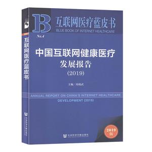 中国互联网健康医疗发展报告2019行业经济书籍
