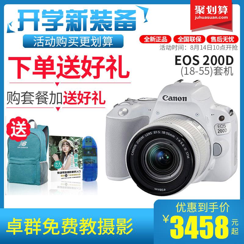 Canon/佳能EOS 200D 18-55套机入门级数码单反相机高清旅游照相机