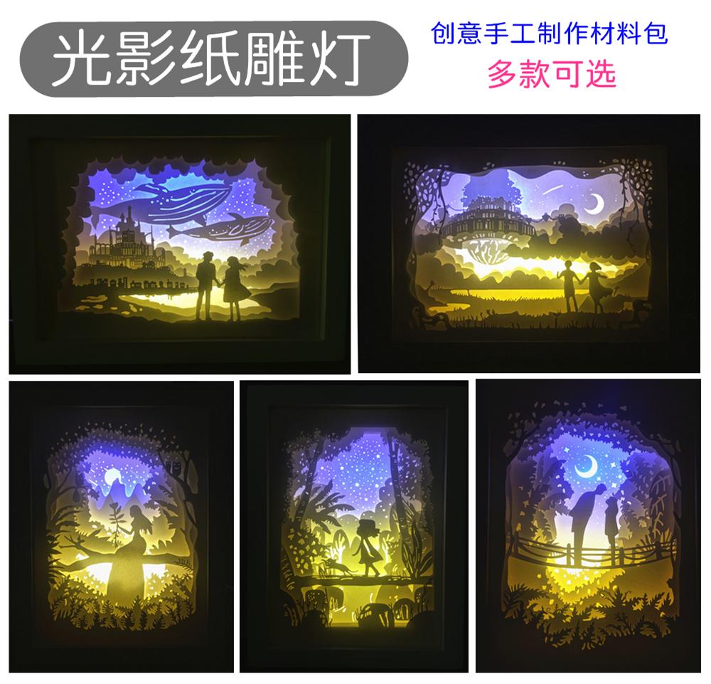 光影紙雕燈創意LED小夜燈卧室書桌裝飾臺燈DIY手工製作材料禮物品