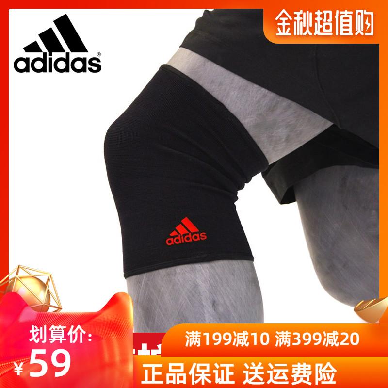 adidas阿迪达斯护膝运动女保暖跑步篮球羽毛球健身护膝男深蹲训练11-08新券