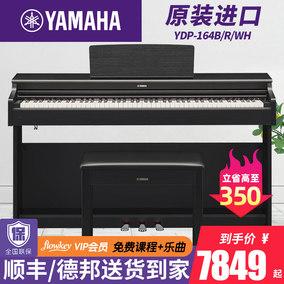 雅马哈ydp-164初学者家用电钢琴