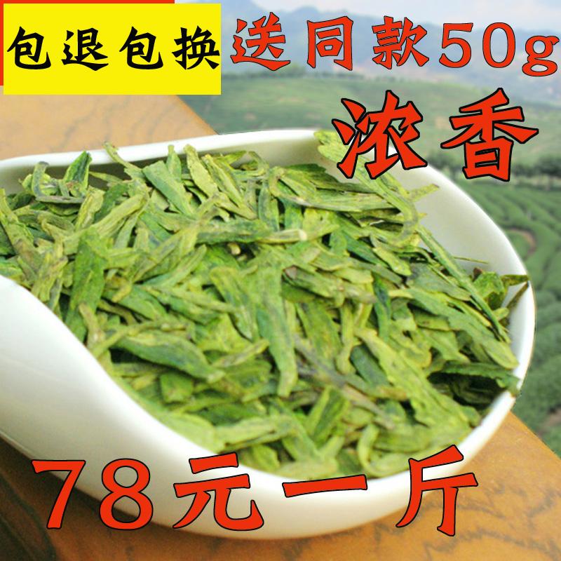2021新茶の香り竜井茶緑茶浙江新昌大仏竜井茶雨前豆香竜井茶500 g