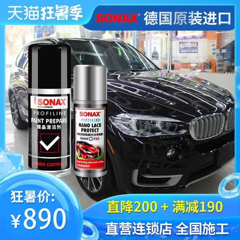 德国SONAX汽车镀晶套装纳米水晶镀膜剂 索纳克斯漆面镀金液包施工
