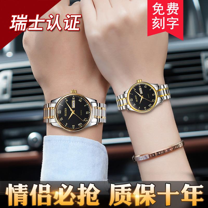 瑞士正品名牌情侣手表机械表一对价款男女士友对表石英送礼物纪念