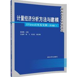 正版包邮 计量经济分析方法与建模:EViews应用及实例 高铁梅 书店 经济管理 清华大学出版社书籍 读乐尔畅销书