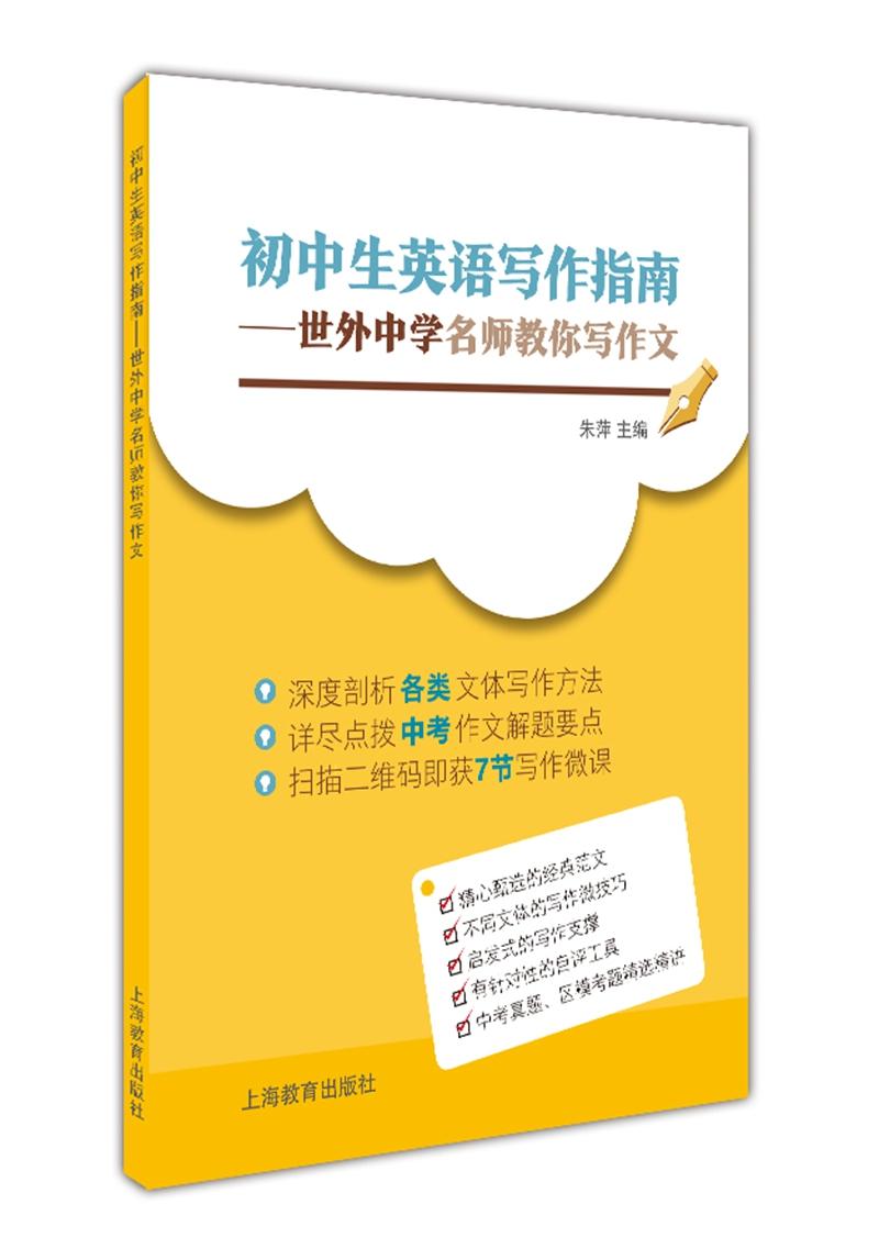 初中生英语写作指南世外中学名师教你写作文 朱萍 上海教育出版社 英语 书籍
