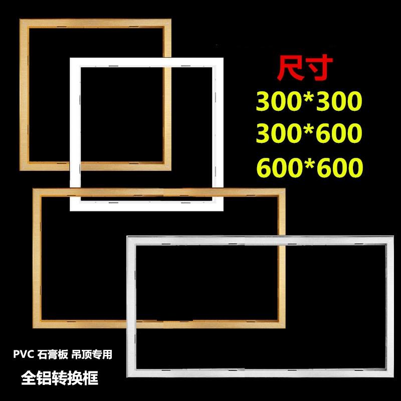 60045030030平板燈轉換框轉接框架明暗裝led集成吊頂配件浴霸
