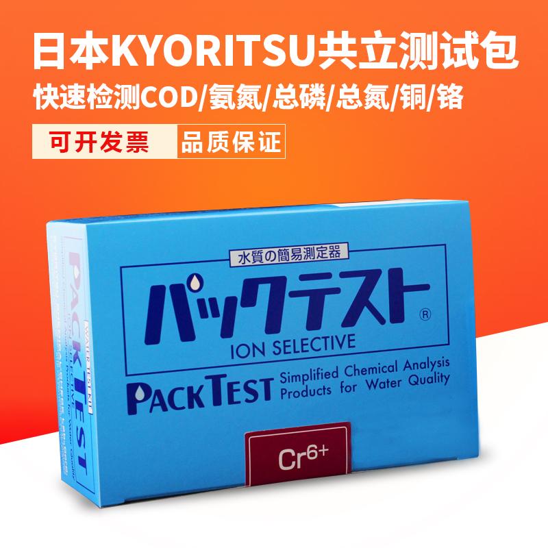 Импортированный общий тест на аммиачный азот пакет ХПК общий фосфор медь общий азотный феррохром экспресс-определение тестовый комплект бумаги колориметрическая трубка