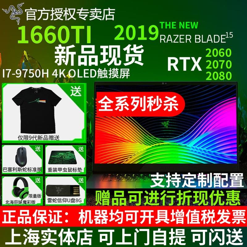 Razer/雷蛇灵刃15.6游戏本 灵刃15标准版 RTX2080 水银版 240HZ