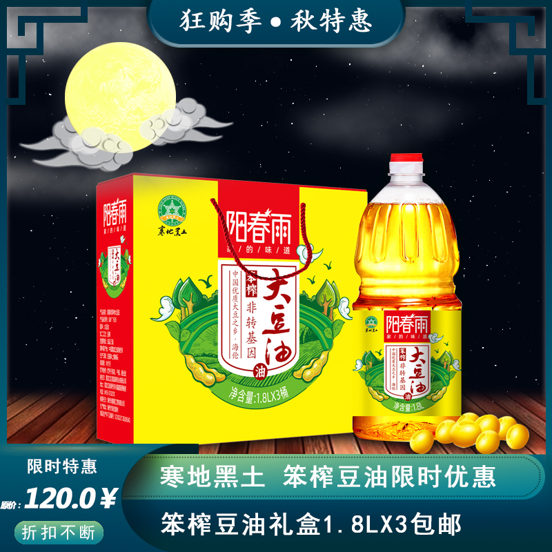 中国黑土硒都-海伦 非转基因笨榨大豆油1.8L*3/桶