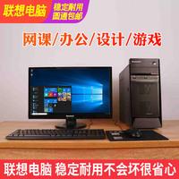 二手联想台式电脑主机全套高配品牌i3i5办公家用网课设计游戏整机