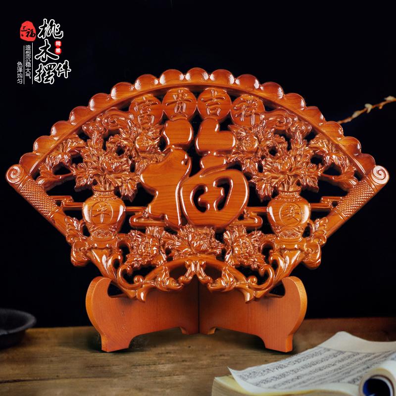 扇形桃木摆件挂件实木雕福字富贵平安镇宅辟邪工艺品大号带中国结