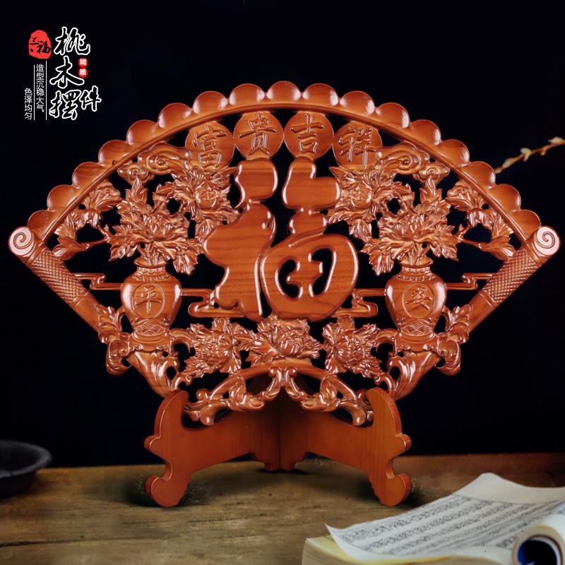 扇形桃木摆件挂件实木雕福字桃木镇宅辟邪工艺品扇形摆件客厅