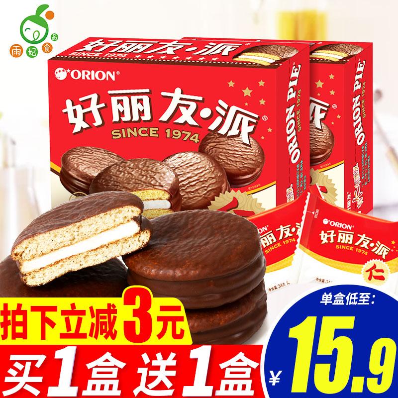 好丽友派派40枚旗舰官网面包巧克力