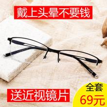配成品近视眼镜男100/150/200/250/300/350/400/500度超轻防辐射