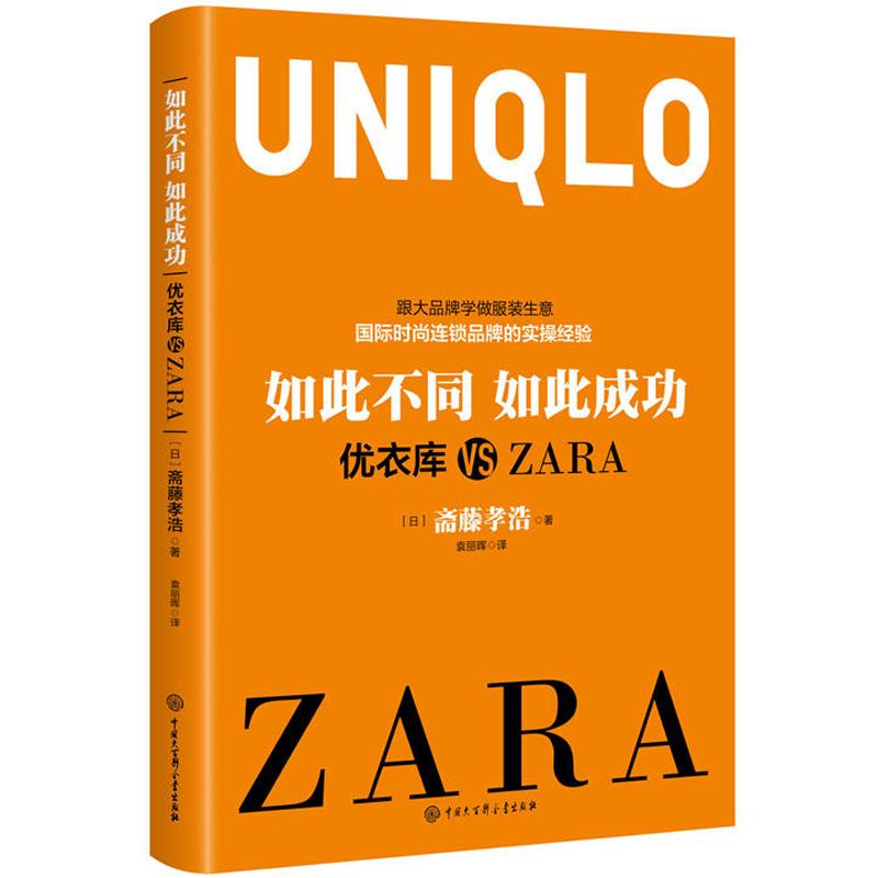 如此不同如此成功优衣库vs zara(非品牌)