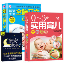 Official authentic parenting books Encyclopedia of 0-3-year-old newborn + early childhood whole brain development 2 Encyclopedia of newborn care
