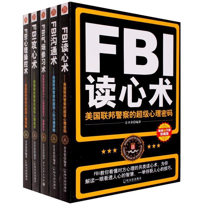 【全套5�� 】FBI教你�x心�g+人�H�贤ㄐg+�N售��Z攻心�g+心里�W控制�g+����修��g 微表情心理�W��籍 �充N�� 情�w洗