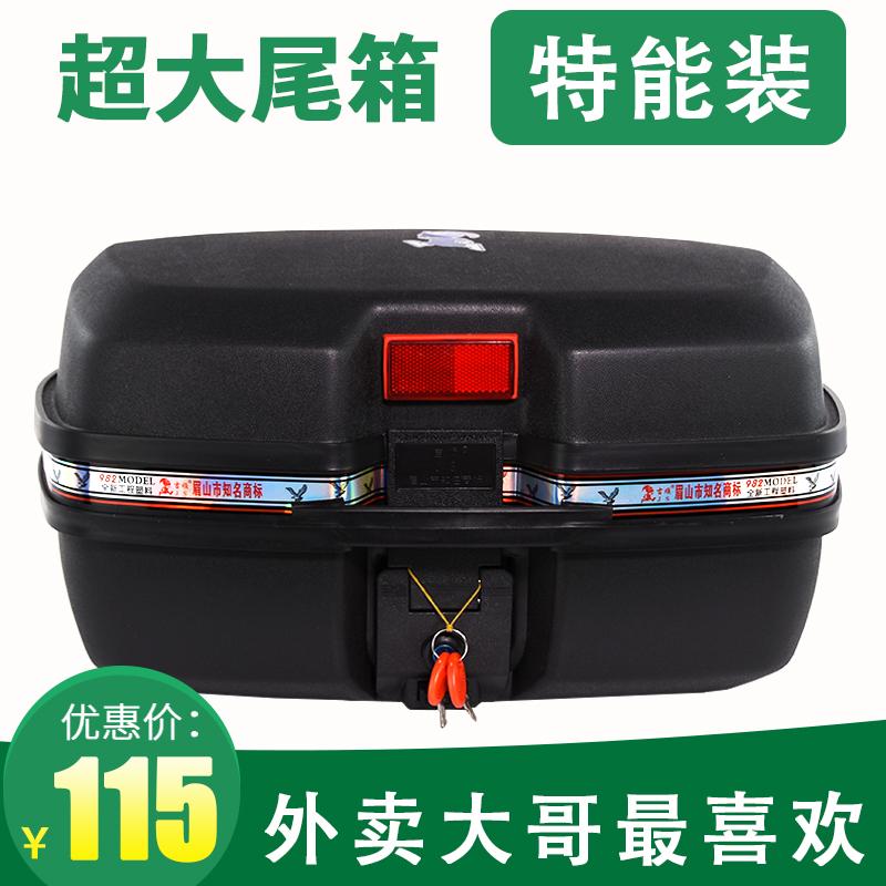摩托车电动特大号后背箱加厚后备箱不包邮
