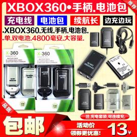 包邮 XBOX360无线手柄电池包360手柄电池充电线+电池座充 双电池