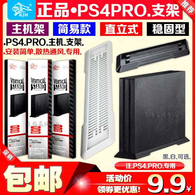 免邮 立式 PS4 费 散热支架 PS4PRO底座支架 PRO主机支架 简易支架