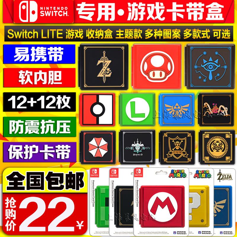 HORI 任天堂switch卡盒NS lite游戏卡代盒卡带收纳盒马里奥塞尔达