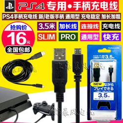包邮  PS4手柄充电线 XBOX ONE PSV连接线 SLIM PRO充电线 3.5米