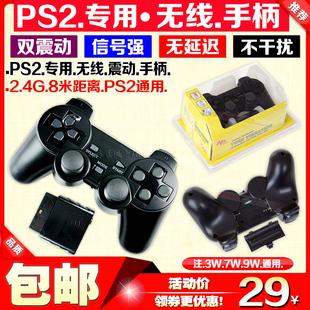 包邮 全新PS2手柄 PS2无线手柄双震动手柄 带接收器 8米距离 2.4G