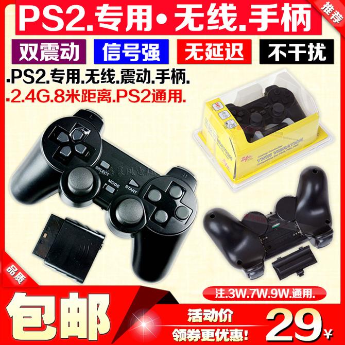 免邮 8米距离 全新 费 带接收器 PS2无线手柄双震动手柄 PS2手柄 2.4G