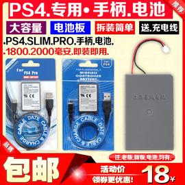 包邮  PS4无线手柄内置电池 PS4手柄电池包PS4SLIM PRO手柄电池
