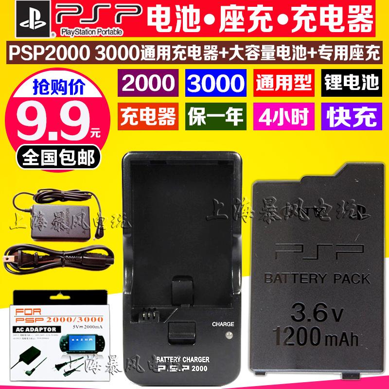 Бесплатная доставка PSP3000 аккумулятор PSP2000 аккумулятор встроенный электрический доска зарядное устройство зарядное устройство